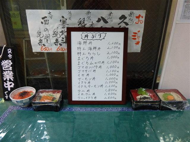 味処 一魚一栄(天刺定食)4