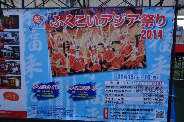 ふくこいアジア祭り2014-2