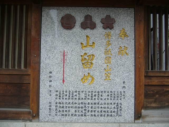 櫛田神社山留め