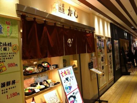 博多1番街③日本料理 かじ-2