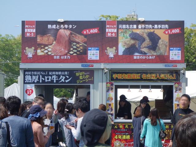2016年 FUKUOKA 春 肉フェス出店店舗12