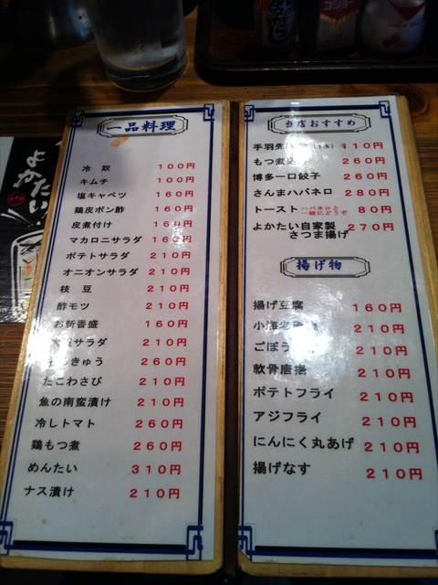 よかたい総本店4
