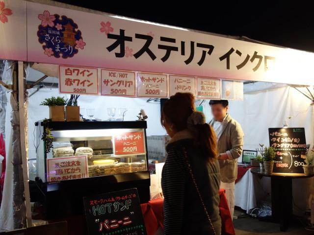 福岡城さくらまつり2015(夜桜)屋台9