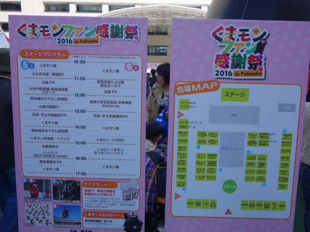 くまモンファン感謝祭2016 in Fukuoka様子3