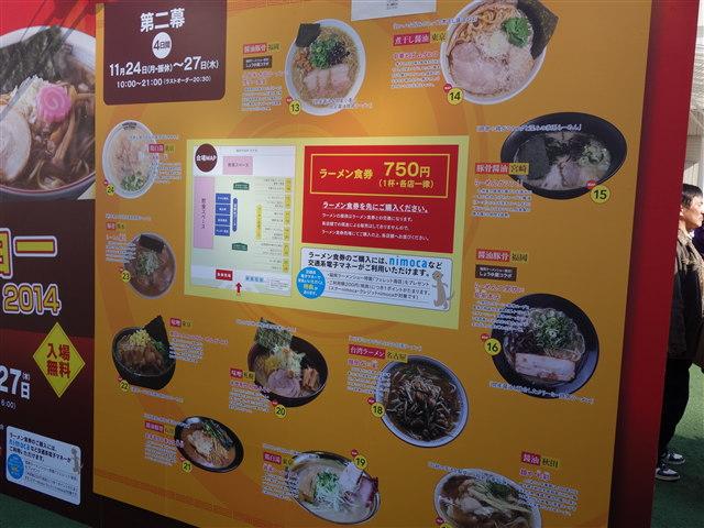 福岡ラーメンショー2014(第二幕)様子4