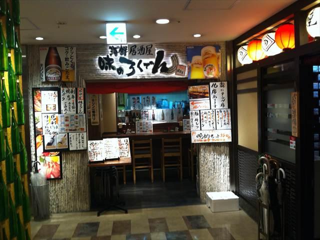 博多ほろよい通り⑦海鮮・天ぷら 味のろくでん