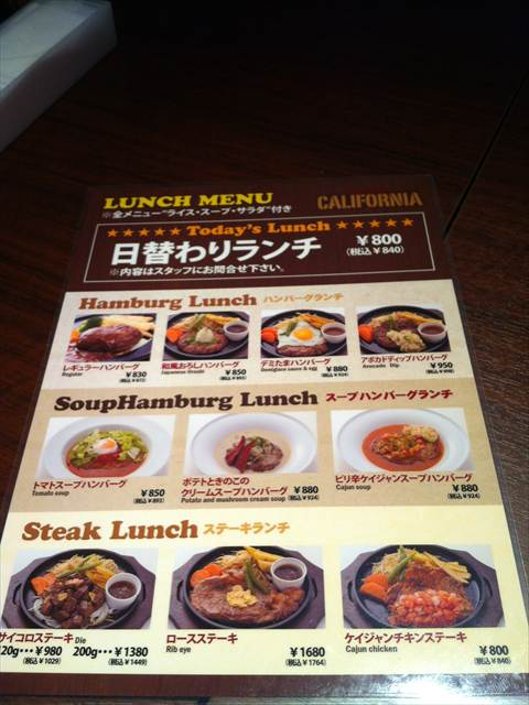 ヨドレス⑤Hamburgsteak CALIFORNIA2