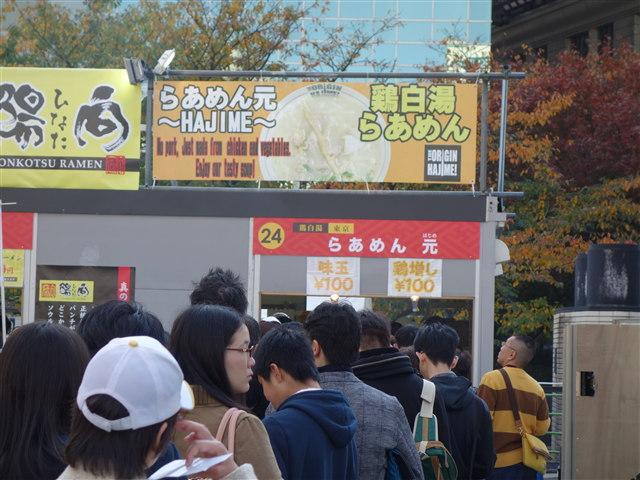 福岡ラーメンショー2014(第二幕)店24