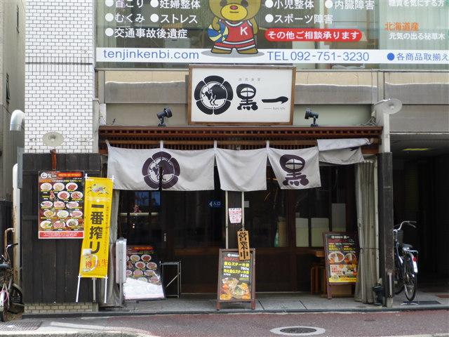焼肉食堂 黒一1