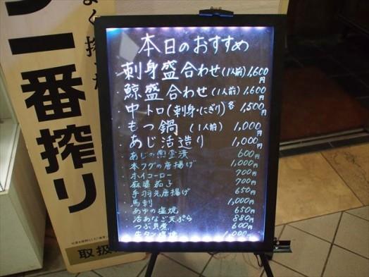 味処 一魚一栄5