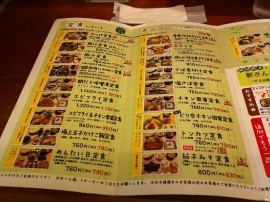 わっぱ定食堂2