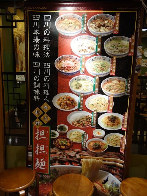 大明担担麺 博多デイトス店4