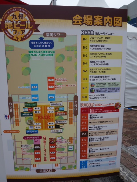 九州地ビールフェアの様子2