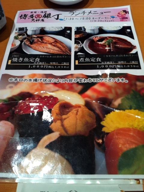 博多銀丁 天神店5