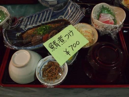 味処 一魚一栄10