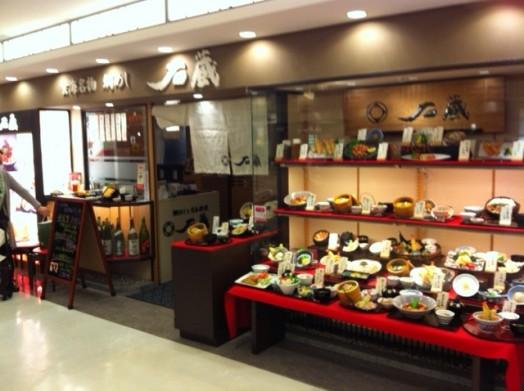 あじわいすとりーと⑩博多鯛めしと日本料理 石蔵