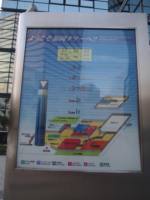 福岡タワー2-1