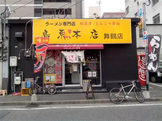 島系本店 舞鶴店1