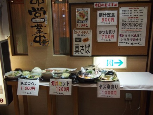 市場食堂 博多 魚がし(ヤズ姿造り)2