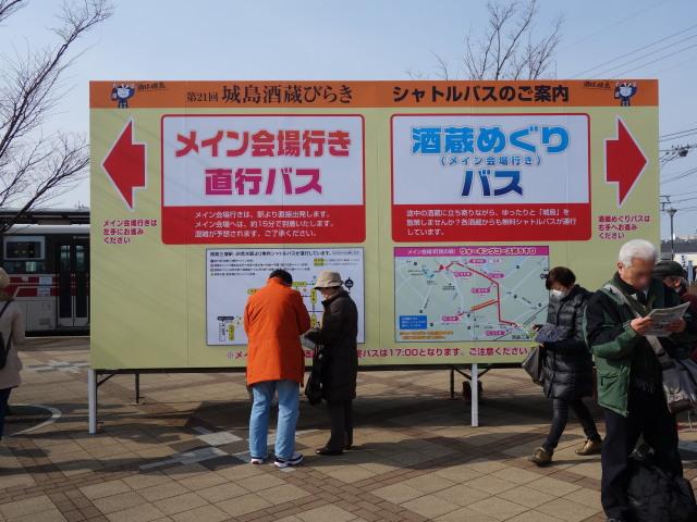 第21回 城島酒蔵びらき三潴駅行き3