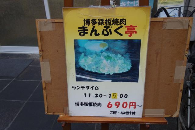 まんぷく亭4