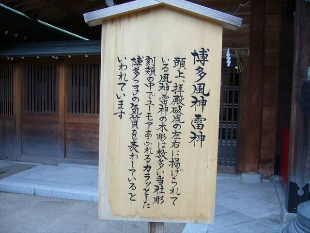 櫛田神社風神雷神説明