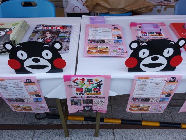くまモンファン感謝祭2016 in Fukuoka様子4
