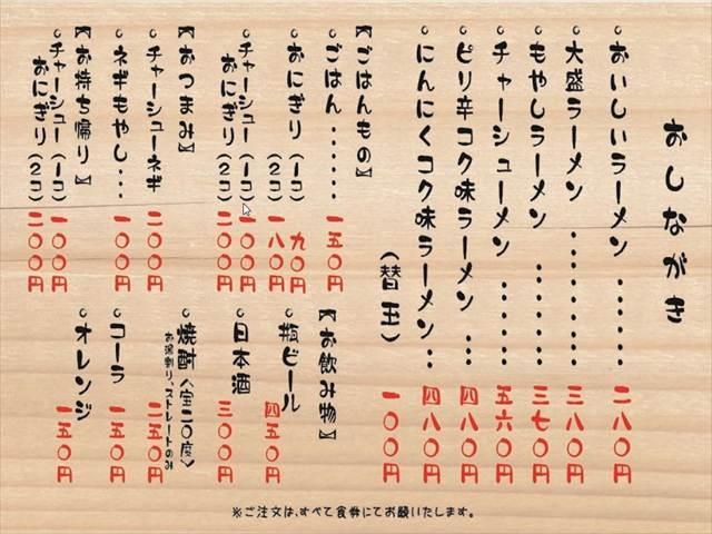 博多ラーメン 膳4