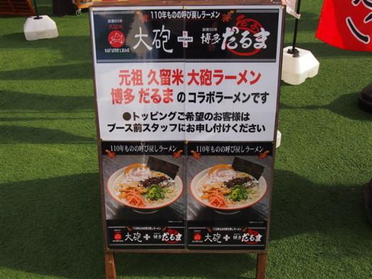 福岡ラーメンショー2013-23