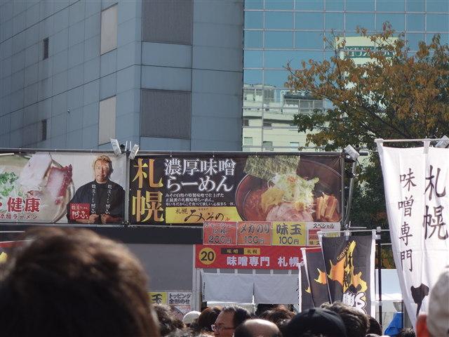 福岡ラーメンショー2014(第二幕)店20