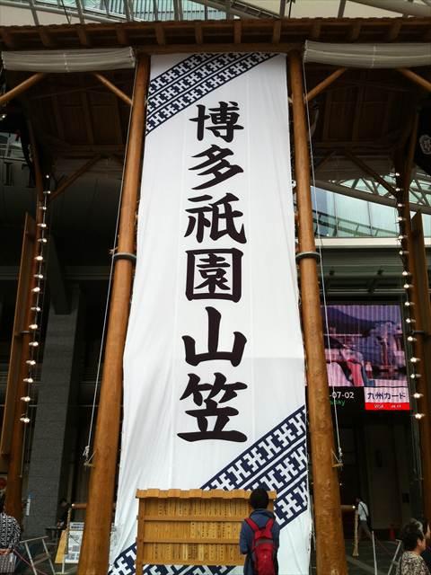 博多祇園山笠2013飾り山博多口1