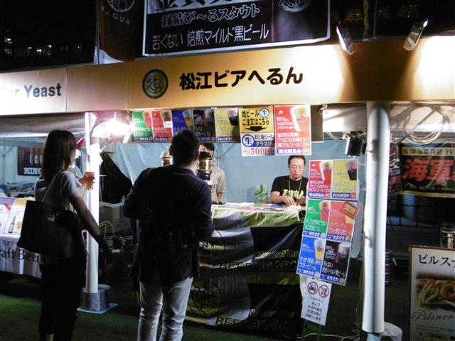 九州ビアフェスティバル2014-15