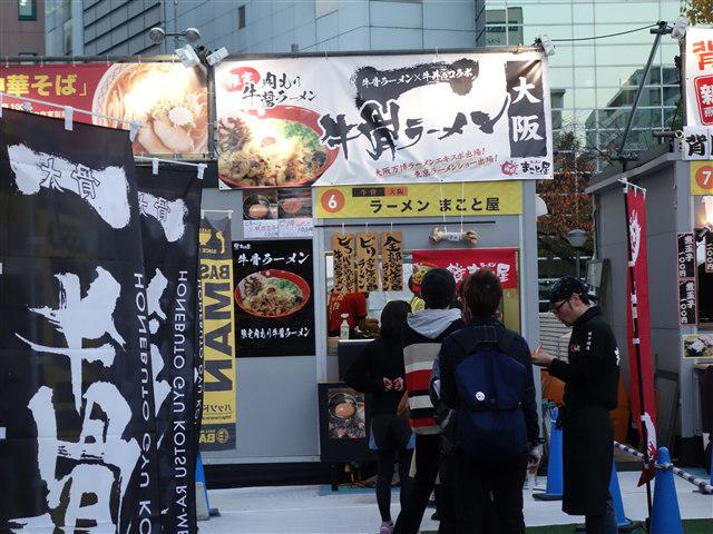 福岡ラーメンショー2014(第一幕)店6