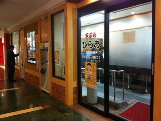 天ぷら ひらお 天神店2
