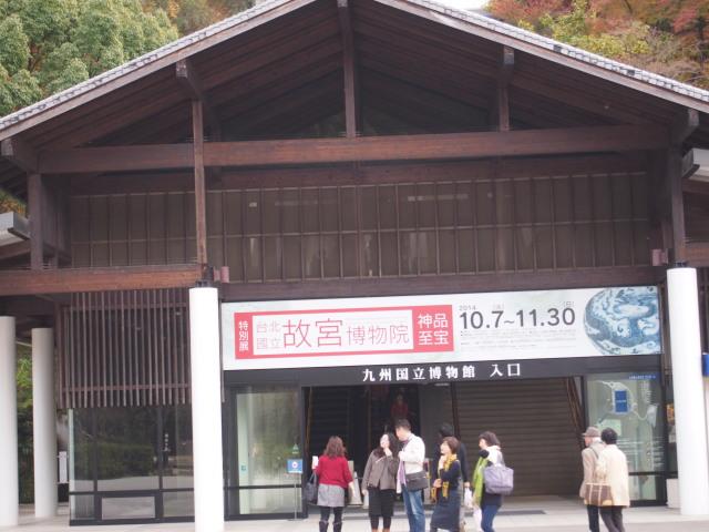 九州国立博物館4