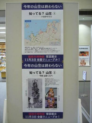 福岡市博物館14