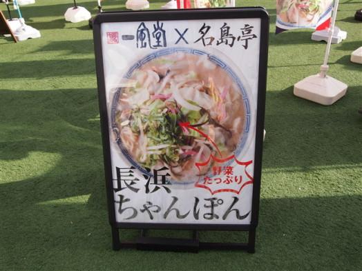 福岡ラーメンショー2013-25
