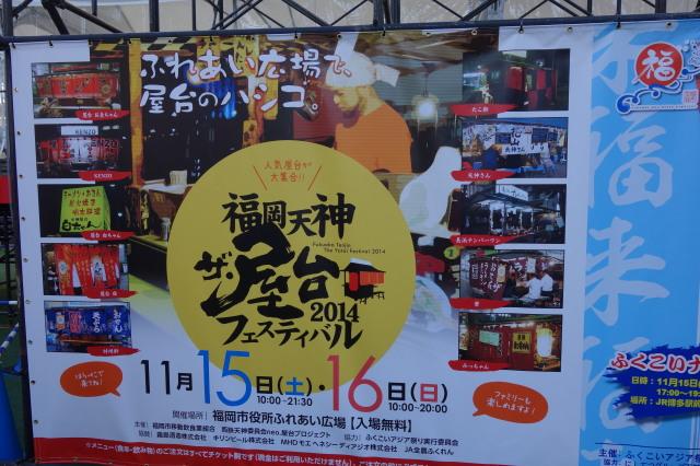福岡天神ザ・屋台フェスティバル2014-2