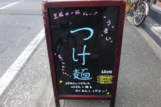 島系本店 舞鶴店3