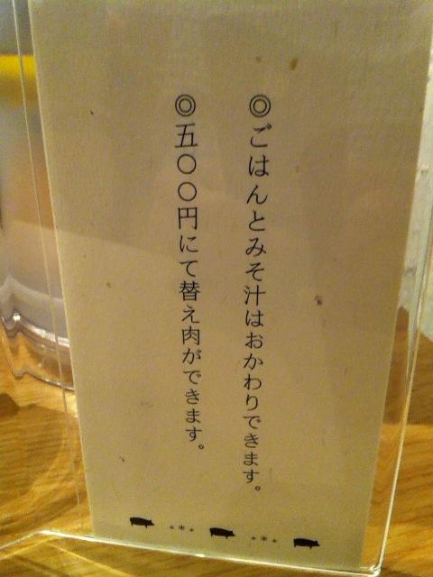 豚ステーキ 十一14