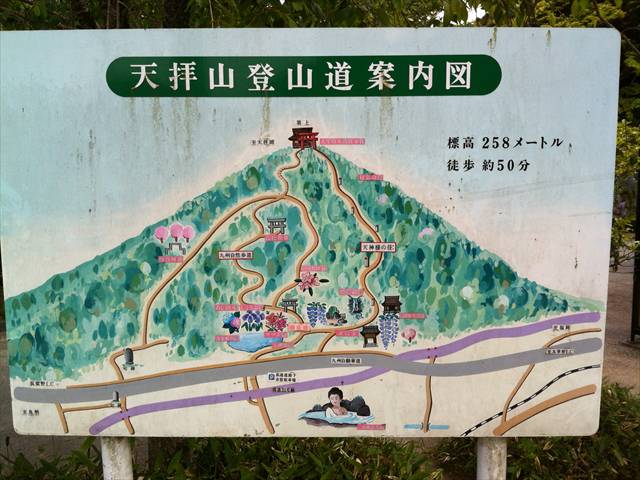 天拝山歴史自然公園13