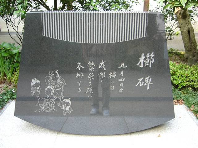 櫛田神社櫛碑