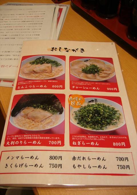博多長浜ラーメン 風び5