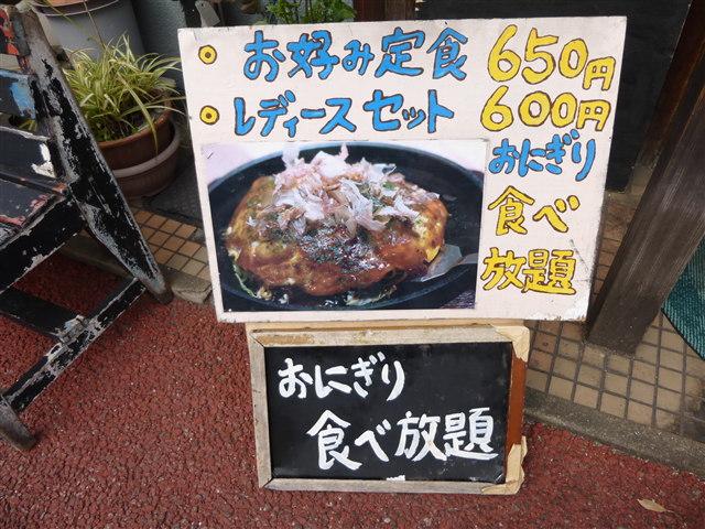 広島風 お好み焼 青葉3