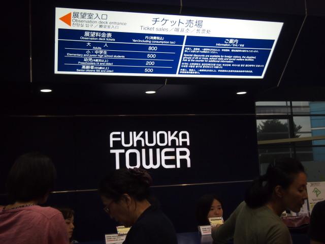 福岡タワー2-3