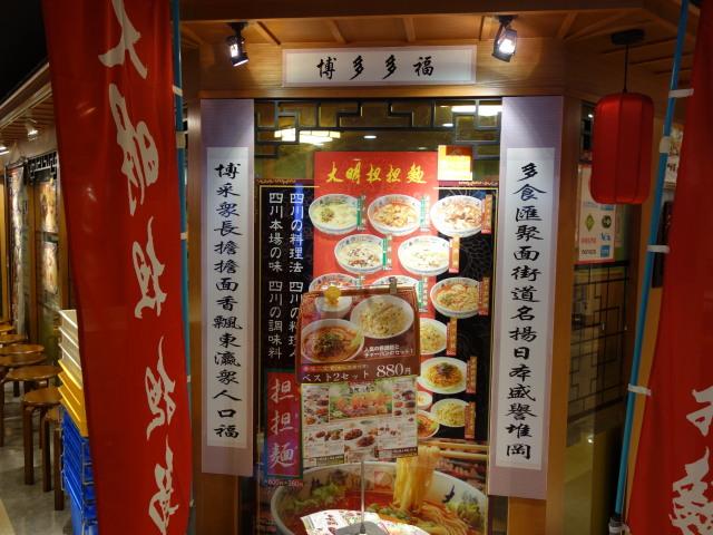 大明担担麺 博多デイトス店3