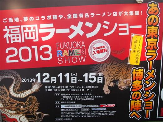 福岡ラーメンショー2013-2