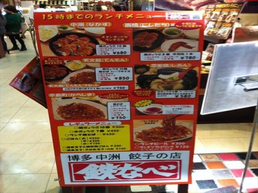 鉄なべ パルコ店2