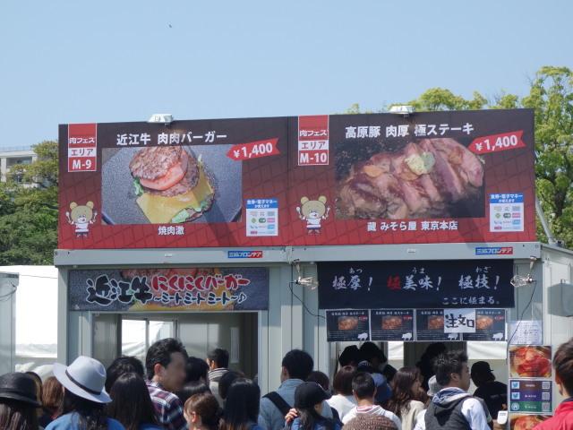 2016年 FUKUOKA 春 肉フェス出店店舗8