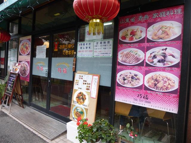 中華の家庭料理 巧福2